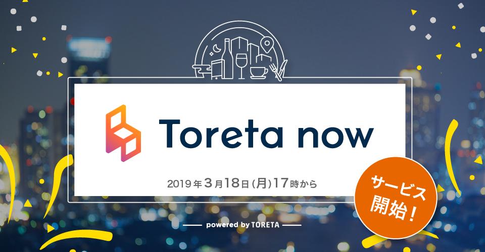 Toreta now 2019年3月18日(月)17時からサービス開始!