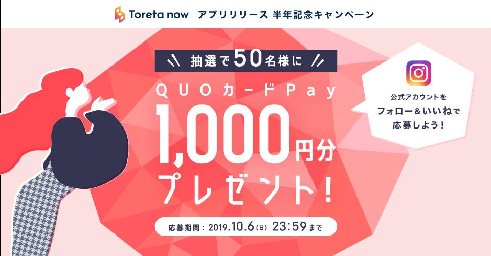 Instagram公式アカウントをフォロー&いいねをすると抽選で50名様に『QUOカードPay』1,000プレゼント!