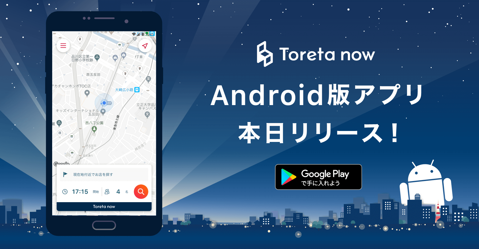 Toreta now Android版アプリ本日リリース!