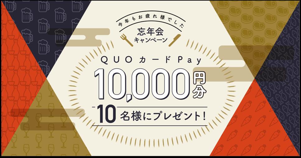 忘年会キャンペーン「QUOカードPay1万円分」をプレゼント